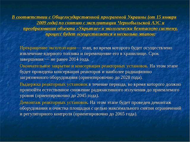 В соответствии с Общегосударственной программой Украины (от 15 января 2009 го...