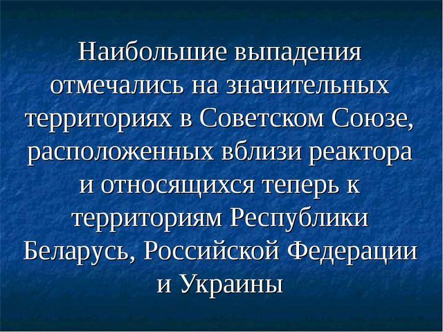 Наибольшие выпадения отмечались на значительных территориях в Советском Союзе...