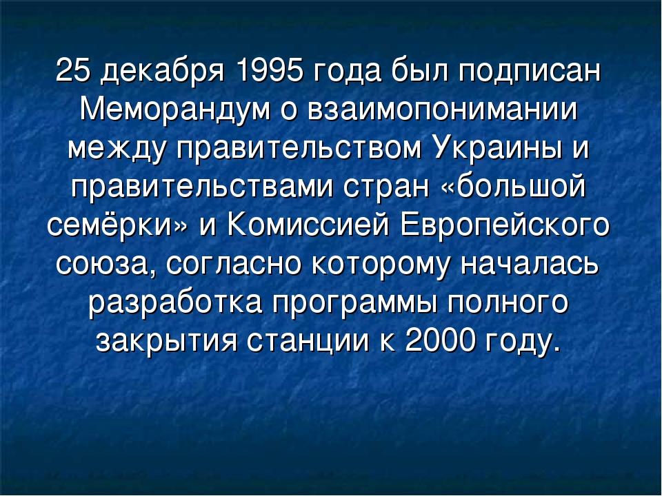 25 декабря 1995 года был подписан Меморандум о взаимопонимании между правител...