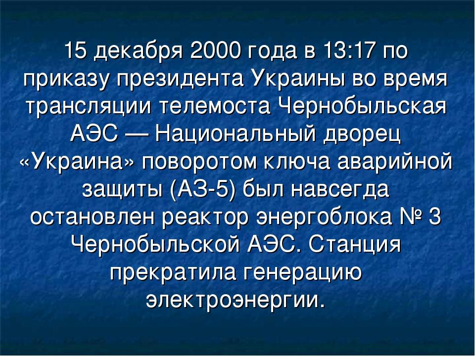 15 декабря 2000 года в 13:17 по приказу президента Украины во время трансляци...
