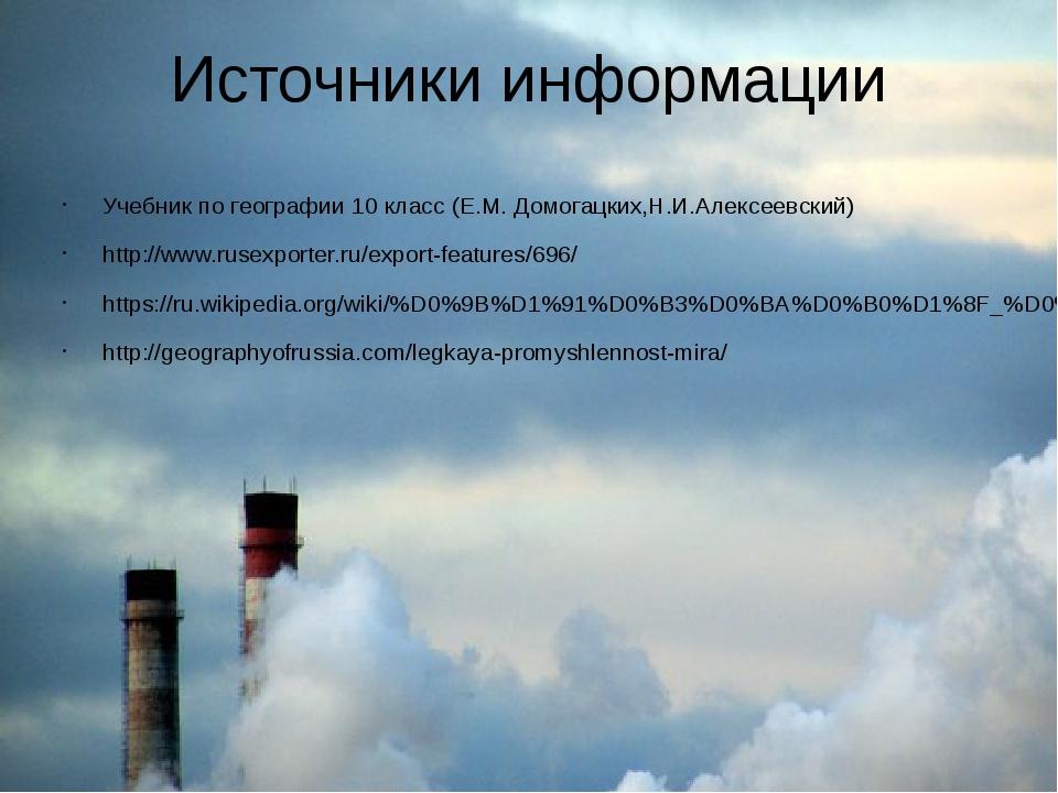 Источники информации Учебник по географии 10 класс (Е.М. Домогацких,Н.И.Алекс...