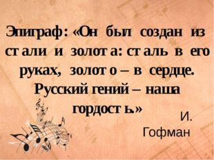 Эпиграф: «Он был создан из стали и золота: сталь в его руках, золото – в сер