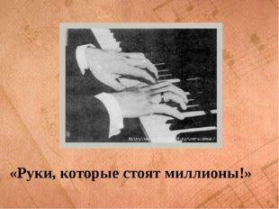 «Руки, которые стоят миллионы!»