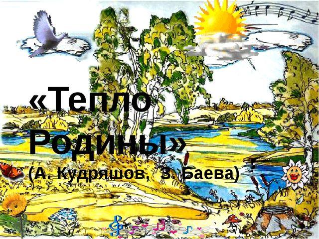«Тепло Родины» (А. Кудряшов, З. Баева)