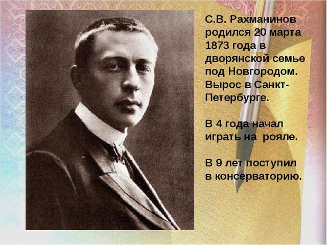 С.В. Рахманинов родился 20 марта 1873 года в дворянской семье под Новгородом....