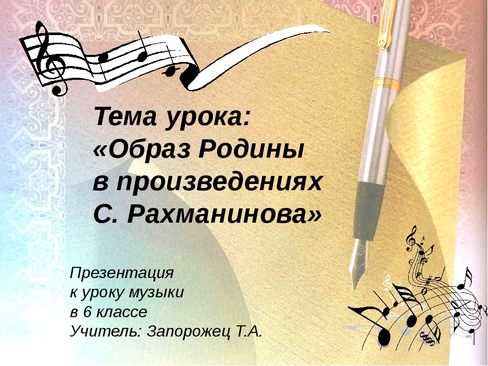 Тема урока: «Образ Родины в произведениях С. Рахманинова» Презентация к урок...