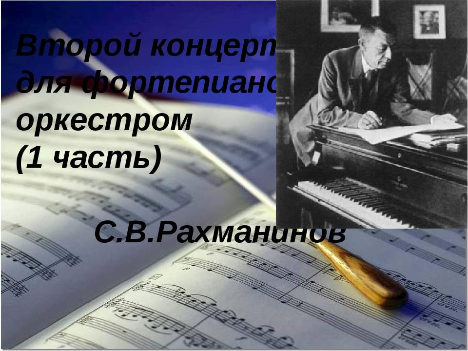 Второй концерт для фортепиано с оркестром (1 часть) С.В.Рахманинов