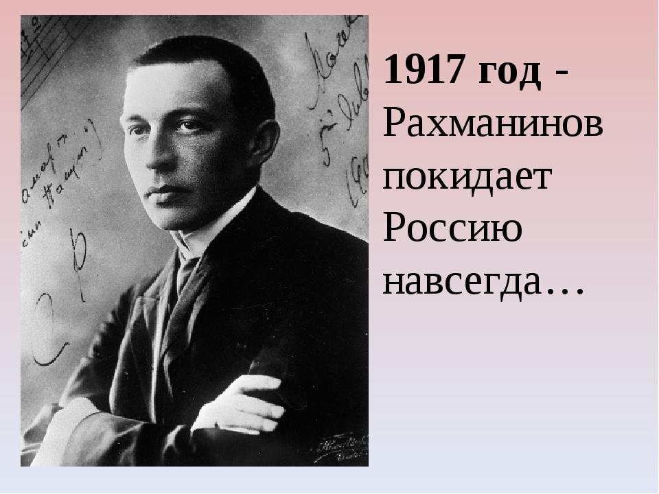 1917 год - Рахманинов покидает Россию навсегда…