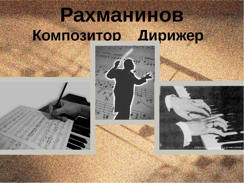 Рахманинов Композитор Дирижер Пианист Композитор