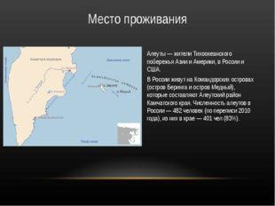 Алеуты — жители Тихоокеанского побережья Азии и Америки, в России и США. В Ро