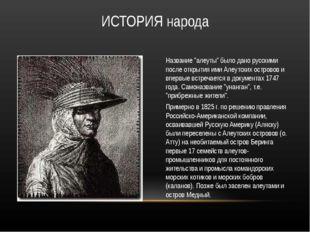 """Название """"алеуты"""" было дано русскими после открытия ими Алеутских островов и"""