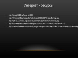 Интернет - ресурсы http://identity2010.ru/?page_id=920 http://900igr.net/data