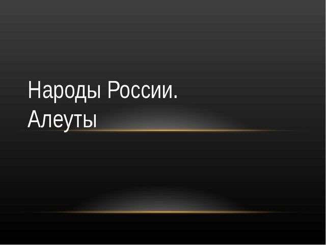 Народы России. Алеуты