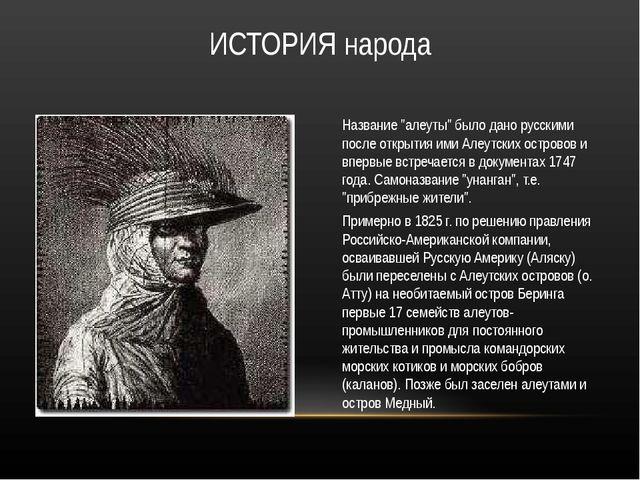 """Название """"алеуты"""" было дано русскими после открытия ими Алеутских островов и..."""
