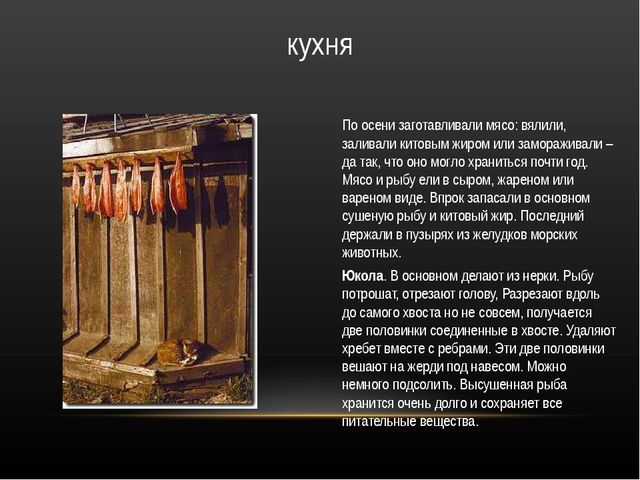По осени заготавливали мясо: вялили, заливали китовым жиром или замораживали...