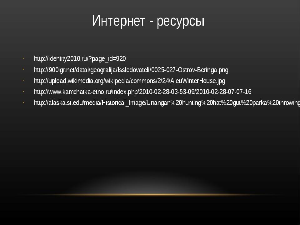 Интернет - ресурсы http://identity2010.ru/?page_id=920 http://900igr.net/data...