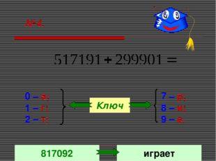 №4. 0 – а; 1 – г; 2 – т; 7 – р; 8 – и; 9 – е. Ключ 817092 играет