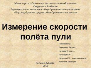 Министерство общего и профессионального образования Свердловской области Муни