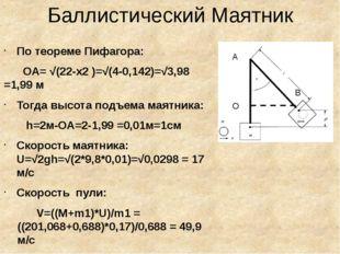 Баллистический Маятник По теореме Пифагора: ОА= √(22-x2 )=√(4-0,142)=√3,98 =1