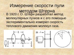 Измерение скорости пули методом Штерна В 1920 г. О. Штерн разработал метод мо