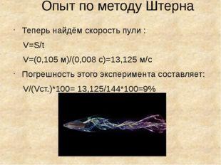 Опыт по методу Штерна Теперь найдём скорость пули : V=S/t V=(0,105 м)/(0,008