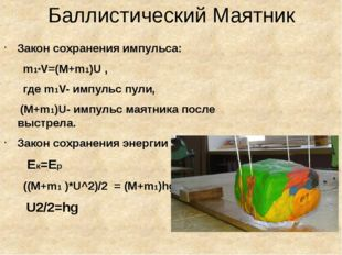Баллистический Маятник Закон сохранения импульса: m1*V=(M+m1)U , где m1V- имп