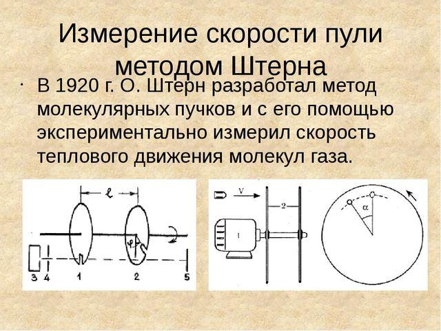 Измерение скорости пули методом Штерна В 1920 г. О. Штерн разработал метод мо...