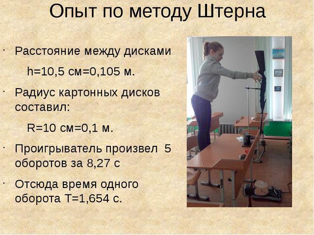 Опыт по методу Штерна Расстояние между дисками h=10,5 см=0,105 м. Радиус карт...