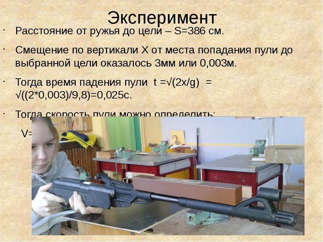 Эксперимент Расстояние от ружья до цели – S=386 cм. Смещение по вертикали Х о...