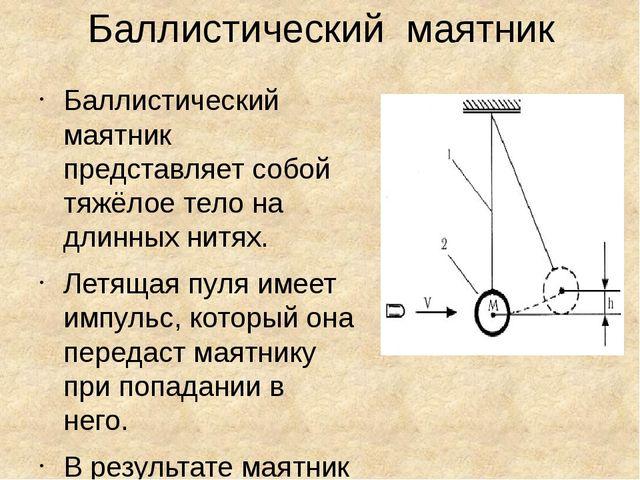Баллистический маятник Баллистический маятник представляет собой тяжёлое тело...