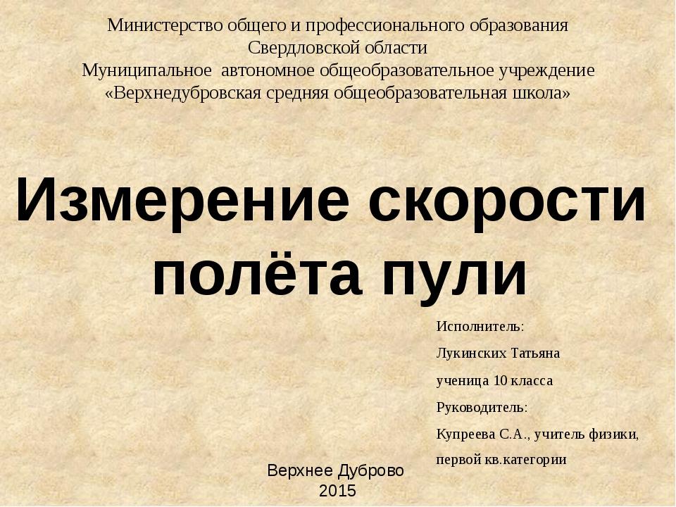 Министерство общего и профессионального образования Свердловской области Муни...