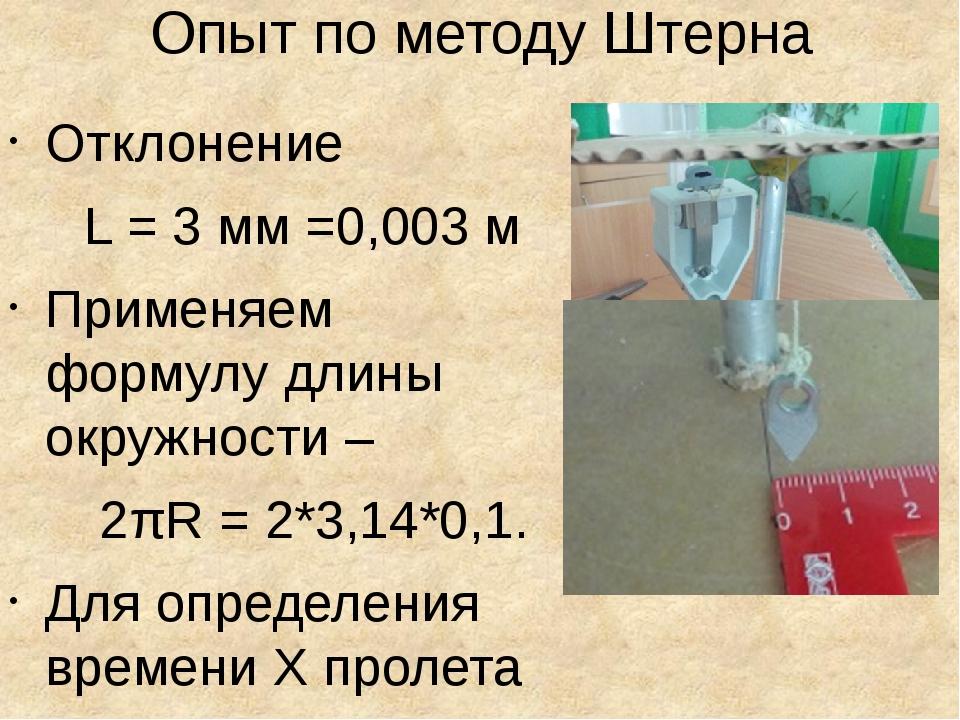 Опыт по методу Штерна Отклонение L = 3 мм =0,003 м Применяем формулу длины ок...