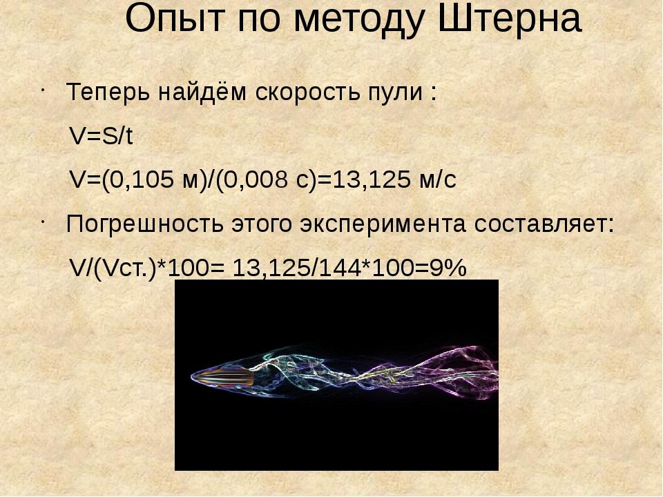 Опыт по методу Штерна Теперь найдём скорость пули : V=S/t V=(0,105 м)/(0,008...