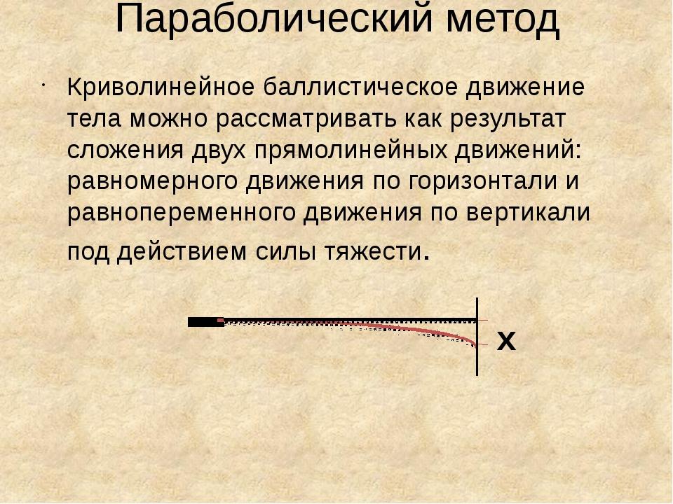 Параболический метод Криволинейное баллистическое движение тела можно рассмат...