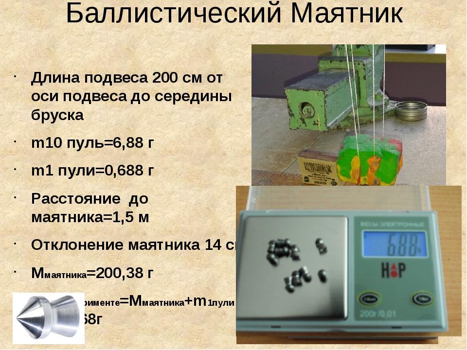 Баллистический Маятник Длина подвеса 200 см от оси подвеса до середины бруска...