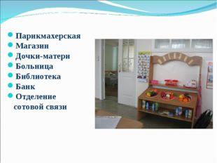 Парикмахерская Магазин Дочки-матери Больница Библиотека Банк Отделение сотово