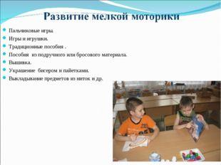 Пальчиковые игры. Игры и игрушки. Традиционные пособия . Пособия из подручног