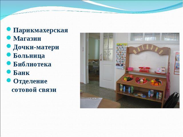 Парикмахерская Магазин Дочки-матери Больница Библиотека Банк Отделение сотово...