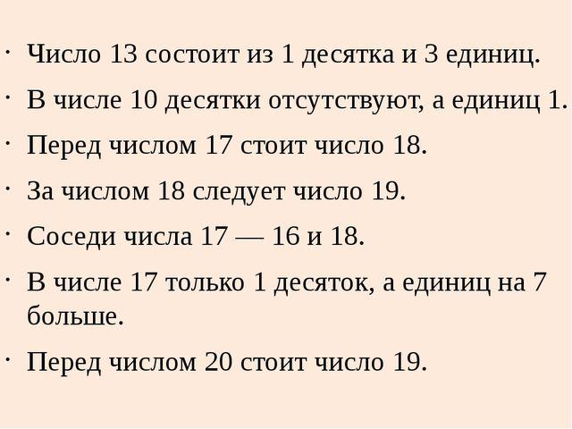 Число 13 состоит из 1 десятка и 3 единиц. В числе 10 десятки отсутствуют, а е...