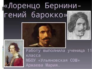 «Лоренцо Бернини-гений барокко» Работу выполнила ученица 11 класса МБОУ «Улья
