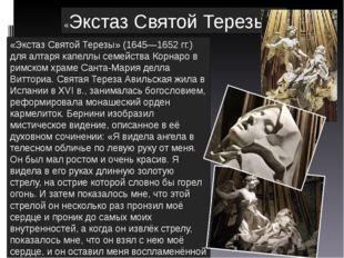 «Экстаз Святой Терезы» «Экстаз Святой Терезы» (1645—1652 гг.) для алтаря кап