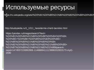 Используемые ресурсы : https://ru.wikipedia.org/wiki/%D0%91%D0%B5%D1%80%D0%BD