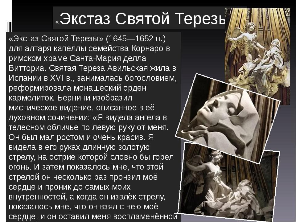 «Экстаз Святой Терезы» «Экстаз Святой Терезы» (1645—1652 гг.) для алтаря кап...