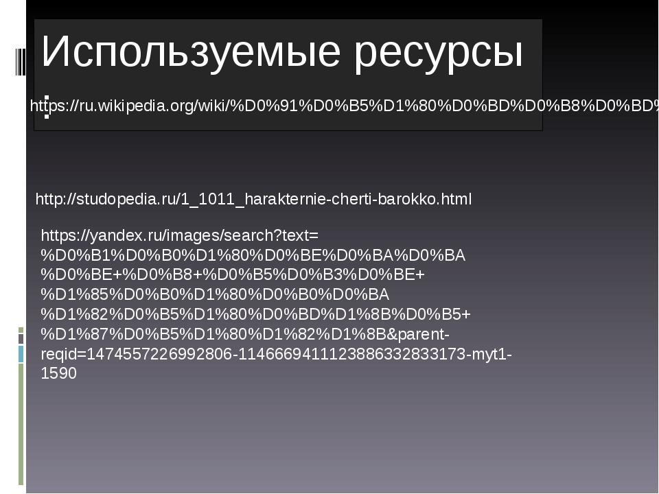 Используемые ресурсы : https://ru.wikipedia.org/wiki/%D0%91%D0%B5%D1%80%D0%BD...
