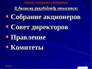 Уровни аппарата управления: К высшему руководству относятся: Собрание акционе