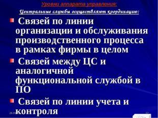 Уровни аппарата управления: Центральные службы осуществляют координацию: Связ