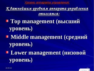 Уровни аппарата управления: К важнейшим уровням аппарата управления относятся