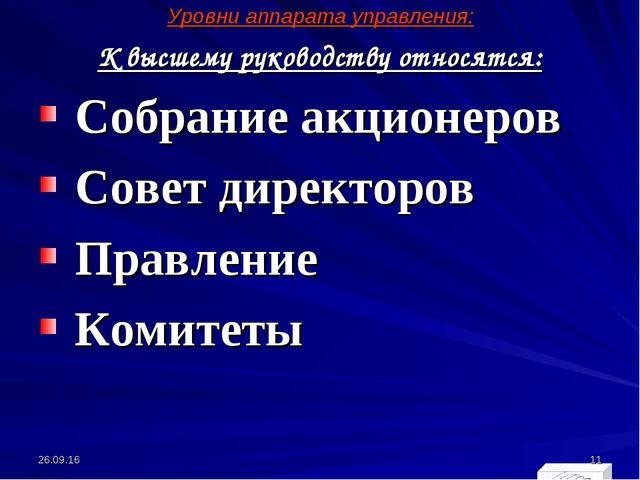 Уровни аппарата управления: К высшему руководству относятся: Собрание акционе...