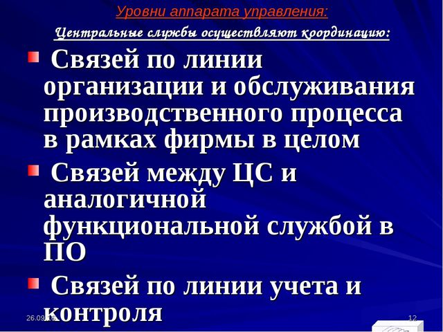 Уровни аппарата управления: Центральные службы осуществляют координацию: Связ...