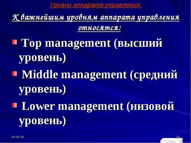 Уровни аппарата управления: К важнейшим уровням аппарата управления относятся...